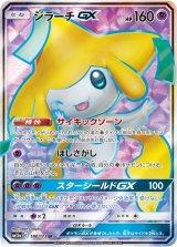 ジラーチGX【SR】{180/173}