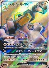 メルメタルGX【SR】{184/173}