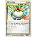 モンスターボール(LEGEND)【-】{008/010}