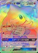 ジラーチGX【HR】{214/173}