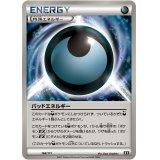 バッドエネルギー【-】{168/171}