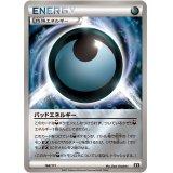 バッドエネルギー(ミラー)【-】{168/171}