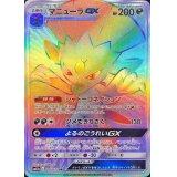 マニューラGX【HR】{216/173}