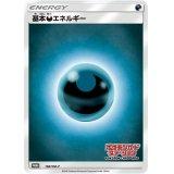 基本悪エネルギー(ステーション)【P】{188/SM-P}