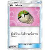 フレンドボール【C】{057/066}