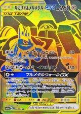 ルカリオ&メルメタルGX【UR】{224/173}