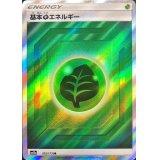 基本草エネルギー【SR】{202/173}