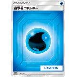 基本水エネルギー(LAWSON)【P】{380/SM-P}