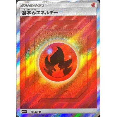 画像1: 基本炎エネルギー【SR】{203/173}