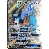 コバルオンGX【SR】{056/052}
