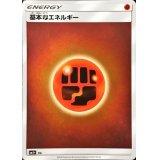 基本闘エネルギー(キラ)【-】{/}