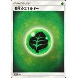 基本草エネルギー(キラ)【-】{/}