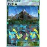テンガン山(ミラー)【-】{144/150}
