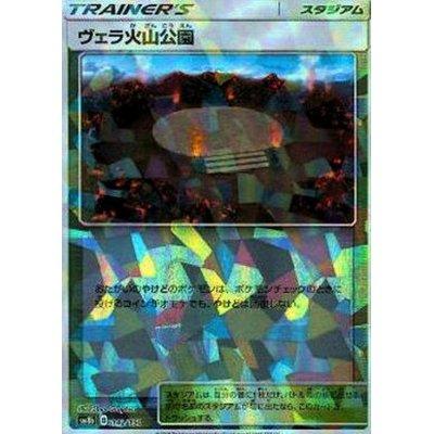 画像1: ヴェラ火山公園(ミラー)【-】{142/150}