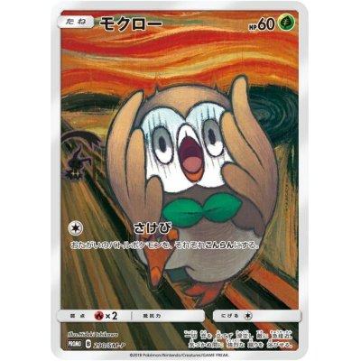 画像1: モクロー(ポケモンセンター・ポケモンストア限定)【P】{290/SM-P}