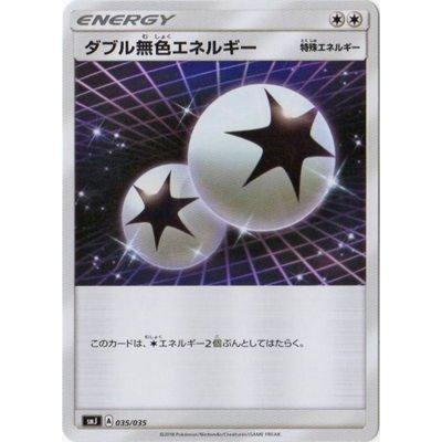 画像1: ダブル無色エネルギー【-】{035/035}
