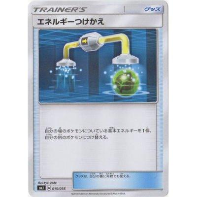 画像1: エネルギーつけかえ【-】{015/035}