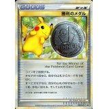 〔状態B〕勝利のメダル(銀2009 ピカチュウ)【P】{032/L-P}
