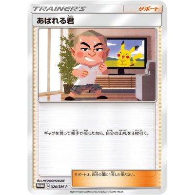 画像1: あばれる君【P】{320/SM-P}