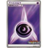 基本超エネルギー(ジムチャレンジ)【P】{101/BW-P}