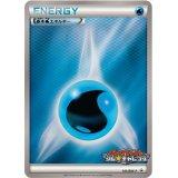 基本水エネルギー(ジムチャレンジ)【P】{141/BW-P}
