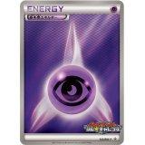 基本超エネルギー(ジムチャレンジ)【P】{142/BW-P}