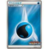 基本水エネルギー(ジムチャレンジ)【P】{100/BW-P}