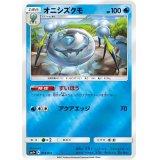 オニシズクモ【-】{018/051}