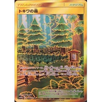 画像1: トキワの森【UR】{068/054}