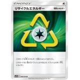リサイクルエネルギー【U】{050/054}