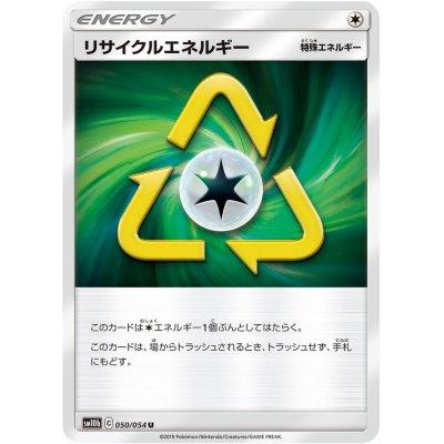 画像1: リサイクルエネルギー【U】{050/054}