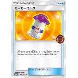 モーモーミルク【P】{331/SM-P}