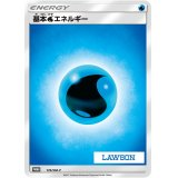 基本水エネルギー(LAWSON)【P】{176/SM-P}
