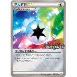 プリズムエネルギー【P】{129/BW-P}
