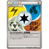 ブレンドエネルギー水雷闘鋼【-】{046/046}
