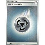 基本鋼エネルギー(ソード&シールド新デザイン)【-】{}