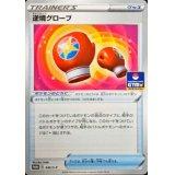逆境グローブ【P】{045/S-P}