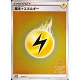 基本雷エネルギー(ジム応援キャンペーン ミラー)【P】{093/S-P}