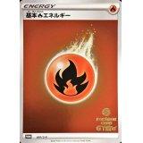 基本炎エネルギー(ジム応援キャンペーン ミラー)【P】{091/S-P}