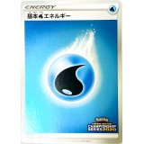 基本水エネルギー(チャンピオンズリーグ2020)【P】{062/S-P}