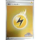 基本雷エネルギー(チャンピオンズリーグ2020)【P】{063/S-P}