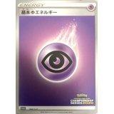 基本超エネルギー(チャンピオンズリーグ2020)【P】{064/S-P}