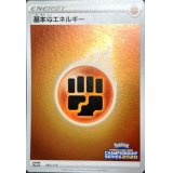 基本闘エネルギー(チャンピオンズリーグ2020)【P】{065/S-P}