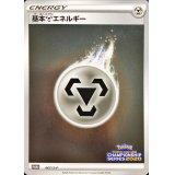 基本鋼エネルギー(チャンピオンズリーグ2020)【P】{067/S-P}