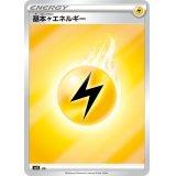 基本雷エネルギー(SP2/SSデザイン/ミラー)【-】{-}