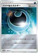 ハイド悪エネルギー【P】{154/S-P}