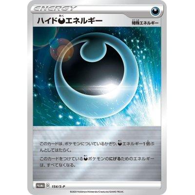 画像1: ハイド悪エネルギー【P】{154/S-P}