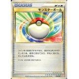 モンスターボール(LEGEND)【-】{008/009}