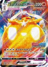 ☆SALE☆エースバーンVMAX(RRR仕様)【P】{169/S-P}
