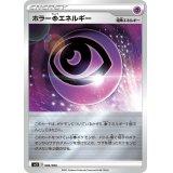 ホラー超エネルギー(ミラー)【-】{006/006}